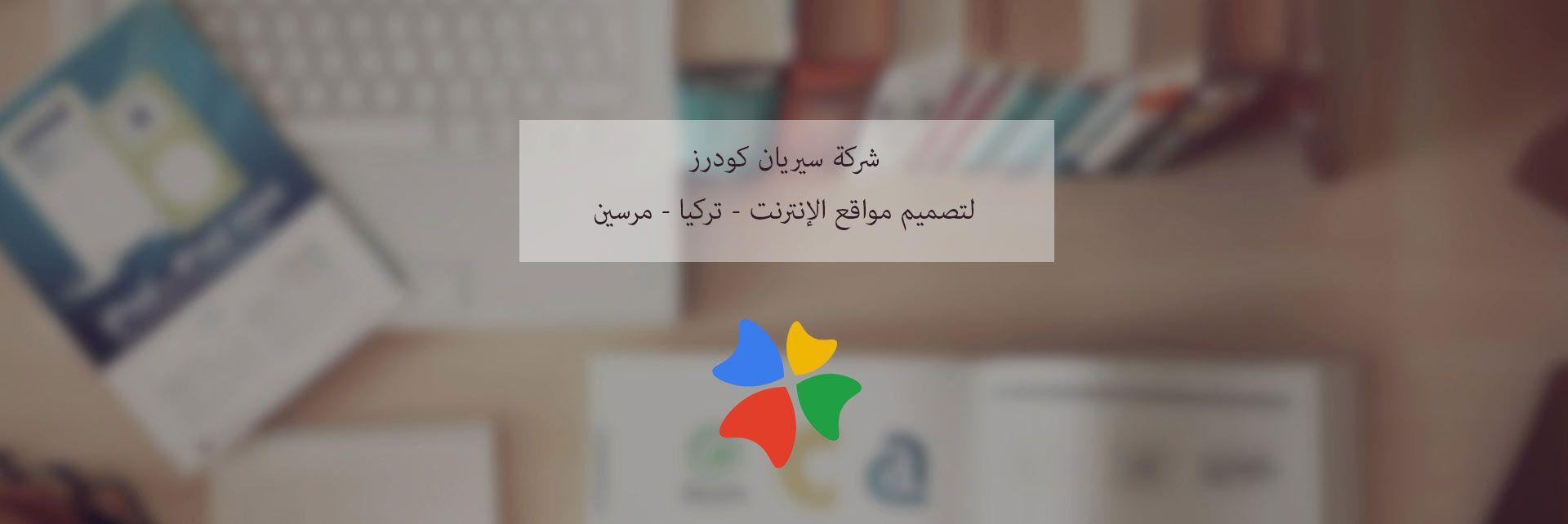 تصميم مواقع مرسين