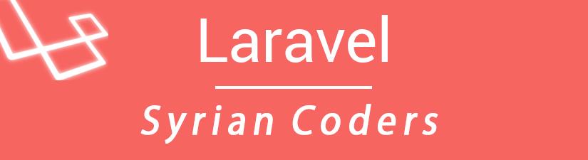 دورة لارافال |  الموجهات Routes في الLaravel 5.1