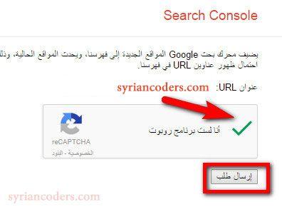 ارسال رابط موقع إلى جوجل