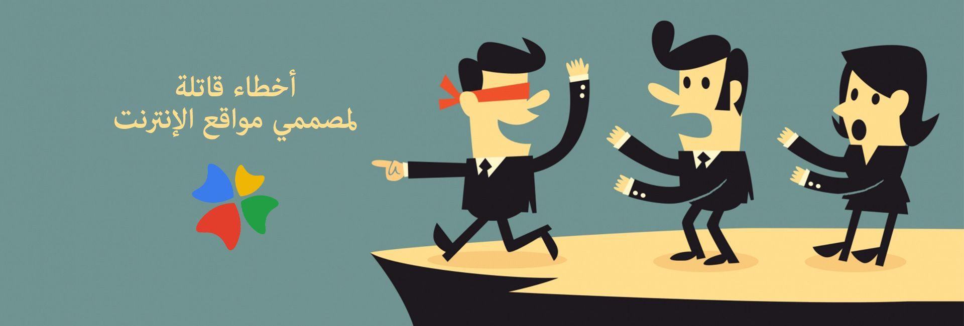 أخطاء قاتلة لأي مصمم مواقع إنترنت محترف أو مبتدئ
