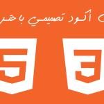 هل تريد أن تصبح مصمم ومطور مواقع إنترنت محترف ؟