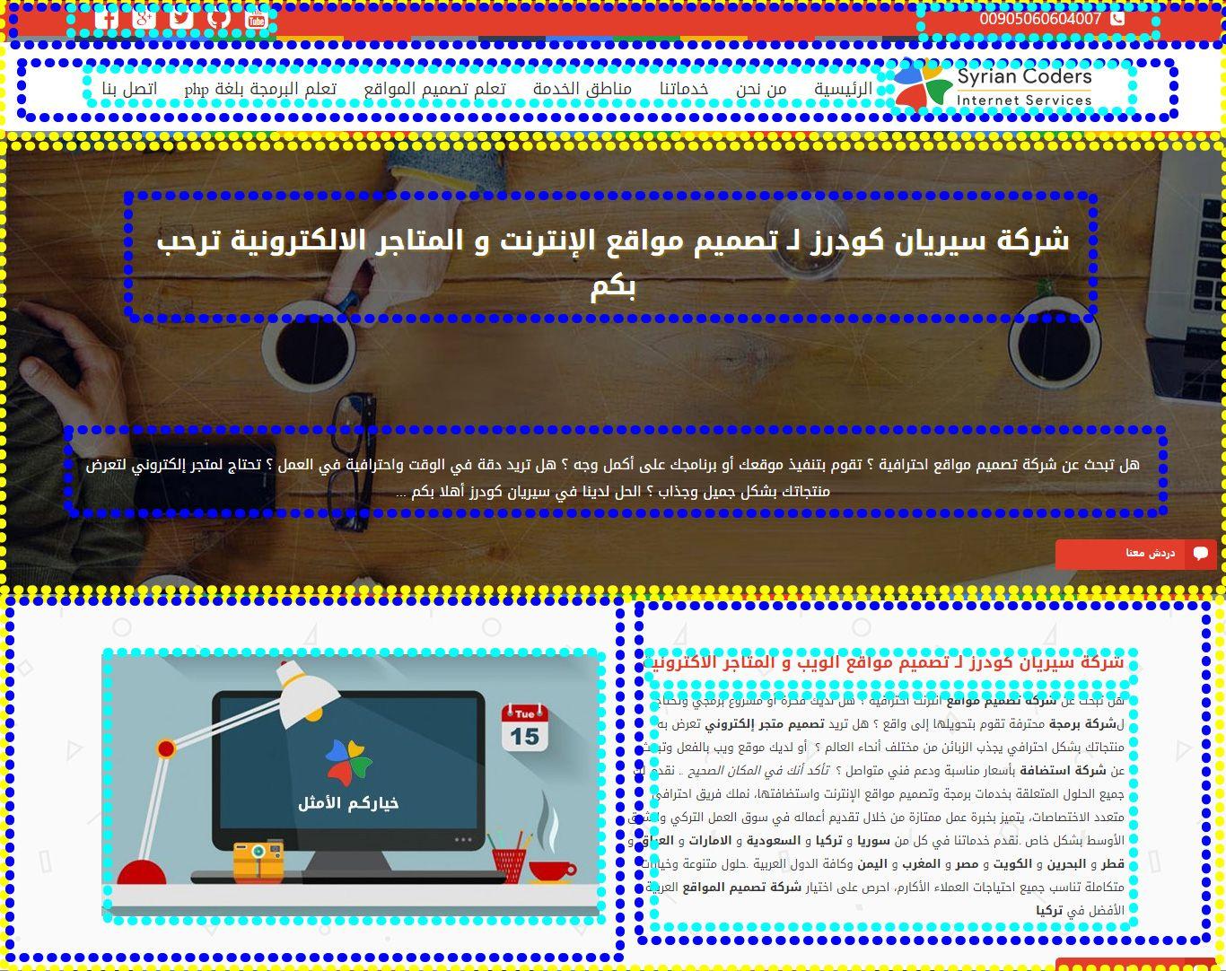 مثال لتصميم موقع إنترنت