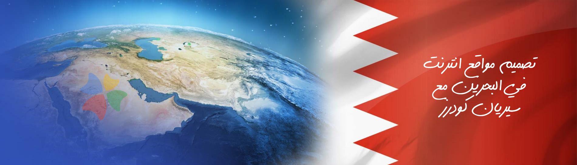 شركة تصميم مواقع انترنت في البحرين المنامة