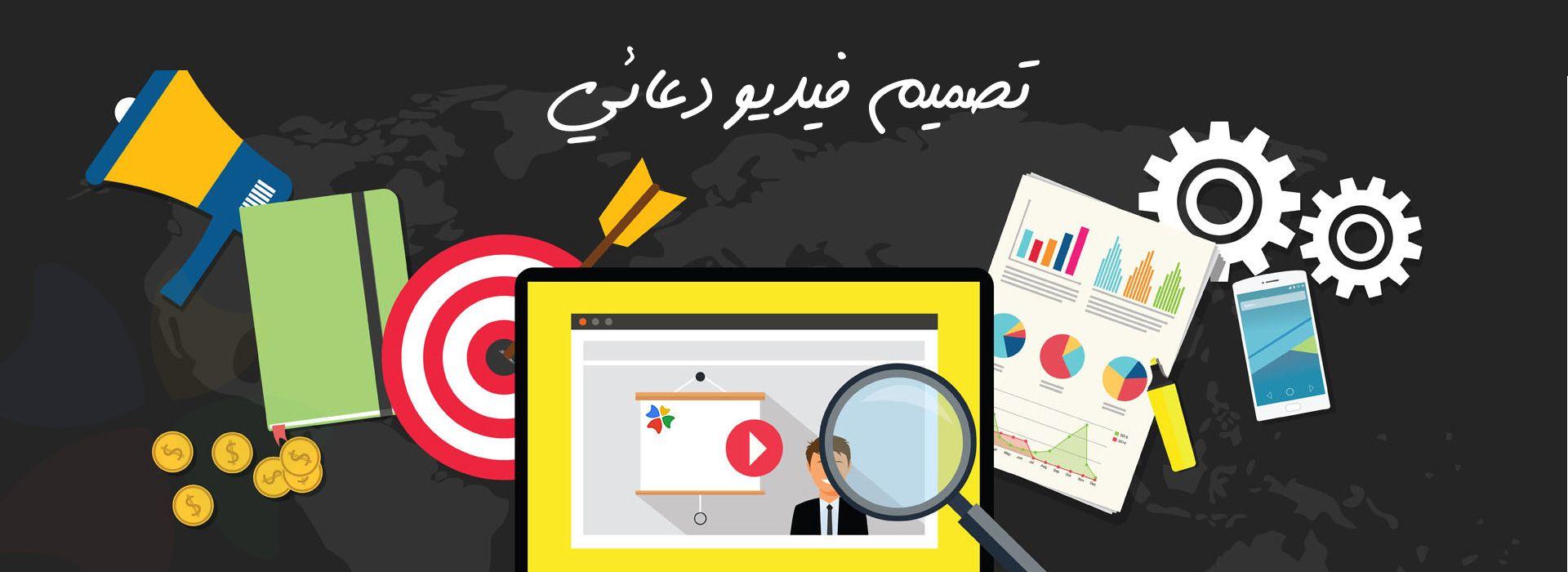 تصميم فيديو دعائي موشن جرافيك والتسويق لخدماتك بشكل احترافي