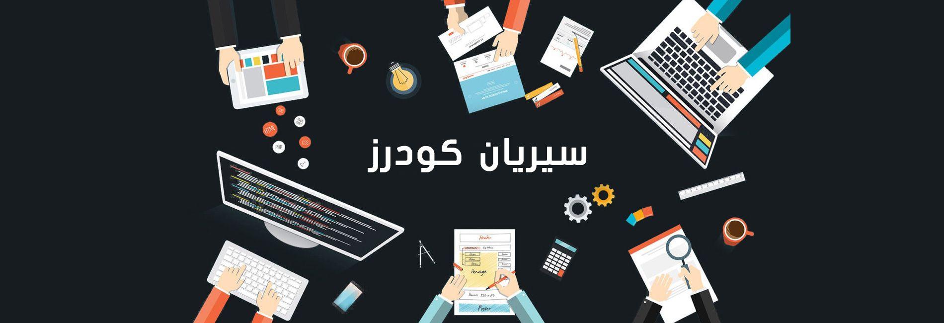 شركة تصميم مواقع انترنت في تركيا   شركة سيريان كودرز